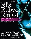 実践Ruby on Rails 4 現場のプロから学ぶ本格Webプログラミング -