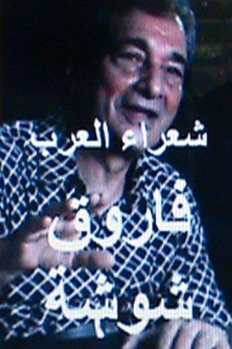 Shu'ara al Arab Farouq Shushah: Volume 14 (Shu'ara al Arab Series)