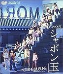 シングルV 「シャボン玉」 [DVD]