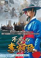不滅の李舜臣 第3章  壬辰倭乱(文禄の役)前編DVD-BOX