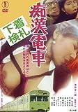 痴漢電車 下着検札 [DVD]