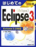はじめてのEclipse3 Eclipse3.2対応 (TECHNICAL MASTER)