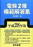 電験2種模範解答集 平成28年版