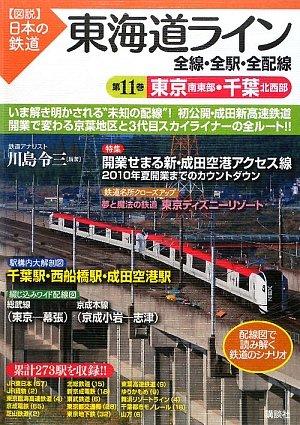 東海道ライン 全線・全駅・全配線 第11巻 東京南東部・千葉北西部 (【図説】日本の鉄道)
