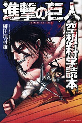 進撃の巨人 空想科学読本 (KCデラックス )