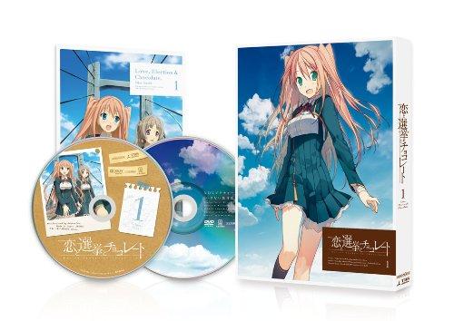 恋と選挙とチョコレート 1(完全生産限定版) [Blu-ray]
