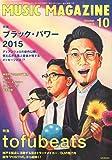 ミュージックマガジン 2015年 10 月号