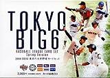 2008BBM 東京六大学 野球カードセット TOKYO BIG6 CARD SET (BOX)