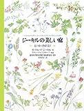 ジーキルの美しい庭—花の庭の色彩設計