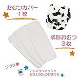 (ミルキーウェイ)milkyway 布おむつ お試しセット アルカリウォッシュ50g付 成形 3枚 カバー 牛柄 起毛