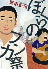 ぼくらのフンカ祭 (ビッグ コミックス〔スペシャル〕)