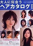 大人に似合うヘアカタログ (2) (SEIBIDO MOOK)