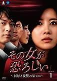 その女が恐ろしい~屈辱と復讐の果てに~DVD-BOX1