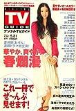 デジタル TV (テレビ) ガイド 2008年 06月号 [雑誌]