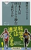 日本人は100メートル9秒台で走れるか(祥伝社新書)