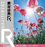 素材辞典[R(アール)] 050 花と青空・ハッピーフラワー