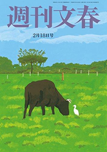 週刊文春 2月18日号[雑誌]