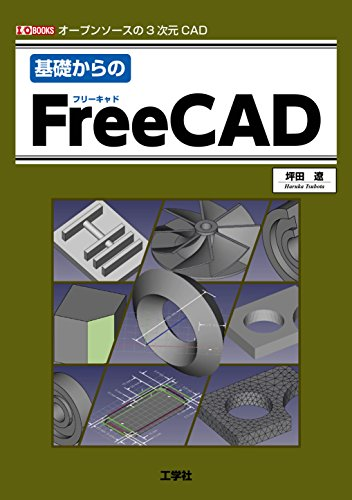 基礎からのFreeCAD (I・O BOOKS)