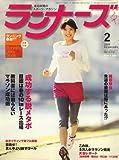 ランナーズ 2009年 02月号 [雑誌]