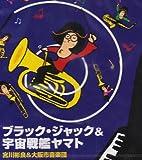 ブラック・ジャック&宇宙戦艦ヤマト 宮川彬良&大阪市音楽団