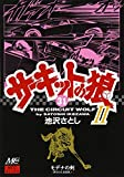 サーキットの狼II―モデナの剣 (31) (MCCコミックス)