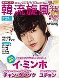 韓流旋風 vol.38 2011年 09月号