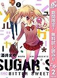 シュガー*ソルジャー【期間限定無料】 2 (りぼんマスコットコミックスDIGITAL)