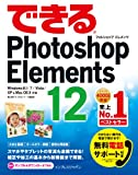 �ł���Photoshop Elements 12 Windows 8.1/7/Vista/XP&Mac OS X�Ή� (�ł���V���[�Y)