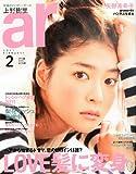 ar (アール) 2011年 02月号 [雑誌]