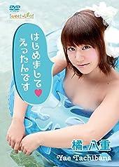 ��Ȭ�� �Ϥ���ޤ��Ƣ����ä���Ǥ� [DVD]