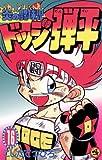 炎の闘球児 ドッジ弾平 (16) (てんとう虫コミックス)