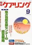 地域ケアリング 2012年 09月号 [雑誌]
