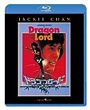 ドラゴンロード [Blu-ray]