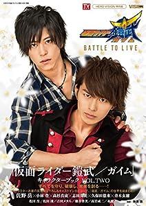 『仮面ライダー鎧武/ガイム キャラクターブックVOL.TWO〜BATTLE TO LIVE〜』 (TOKYO NEWS MOOK 452号)