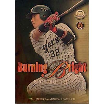 BBM2015 阪神タイガース Burning Bright No.BB8 新井良太