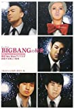 BIGBANGの秘密―韓流New Waveアイドルが創造する新しい世界