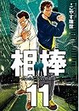 相棒-たった二人の特命係- 11 (ビッグ コミックス)