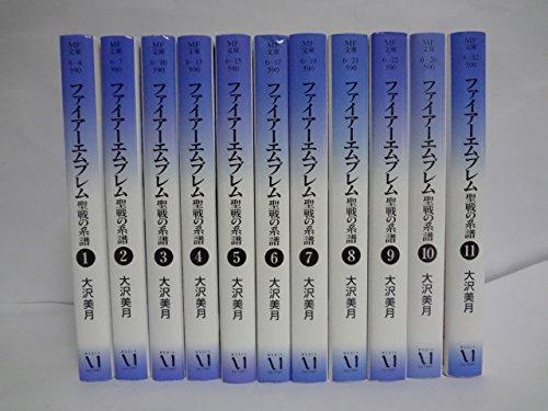 ファイアーエムブレム 聖戦の系譜 文庫版 コミック 全11巻完結セット (MF文庫)
