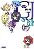 GJ部中等部 5 (ガガガ文庫)