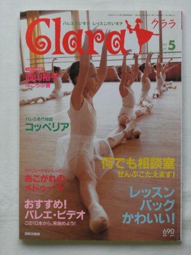 Clara (クララ) 2000年 05月号 [雑誌]