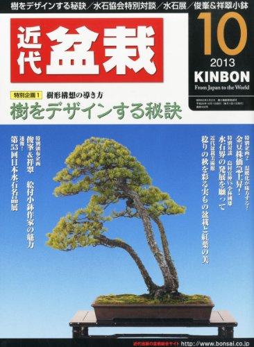 近代盆栽 2013年 10月号 [雑誌]