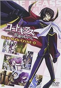 コードギアス 反逆のルルーシュ DVDマガジン II<最終巻>