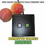 ウェブラジオ モモっとトーク・パーフェクトCD6 MOMOTTO TALK CD 野島健児盤