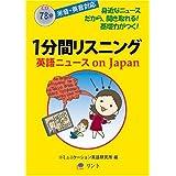 1���ԃ��X�j���O�\�p��j���[�Xon Japan (CD�t)�R�~���j�P�[�V�����p�ꌤ�����ɂ��
