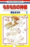 もちもちの神様 3 (花とゆめCOMICS)