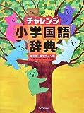 チャレンジ小学国語辞典第四版新デザイン版