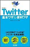 Twitter 基本ワザ&便利ワザ