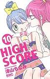 HIGH SCORE (10)/ 津山ちなみ (りぼんマスコットコミックス)