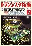 トランジスタ技術 (Transistor Gijutsu) 2008年 07月号 [雑誌]