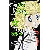 ときめきトゥナイト 4 (りぼんマスコットコミックス)